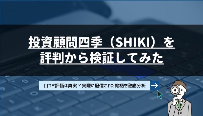 四季 -SHIKI-を評判から検証