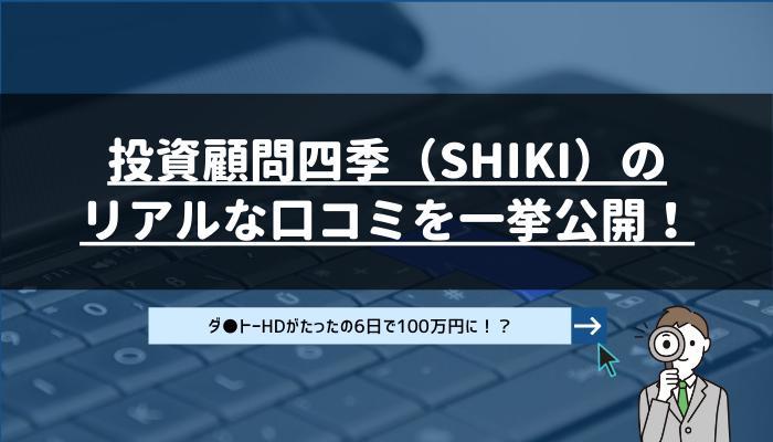 四季 -SHIKI-の口コミ評判