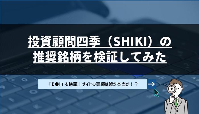 四季 -SHIKI-の推奨銘柄を検証