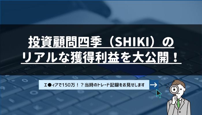 リアルな四季 -SHIKI-の獲得利益を大公開