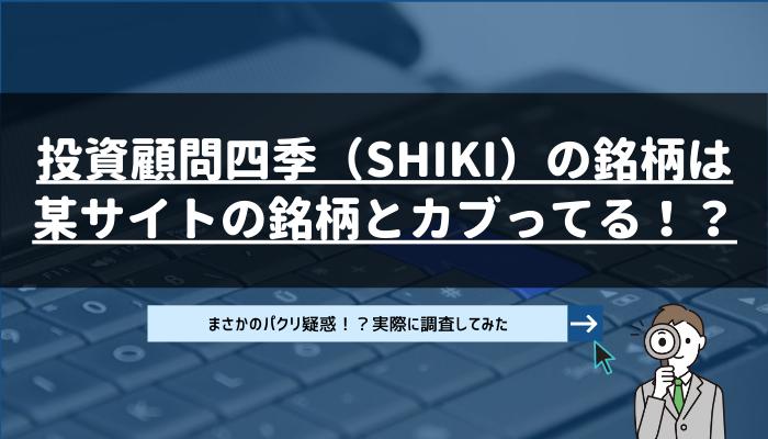 四季 -SHIKI-と他の投資顧問を比較