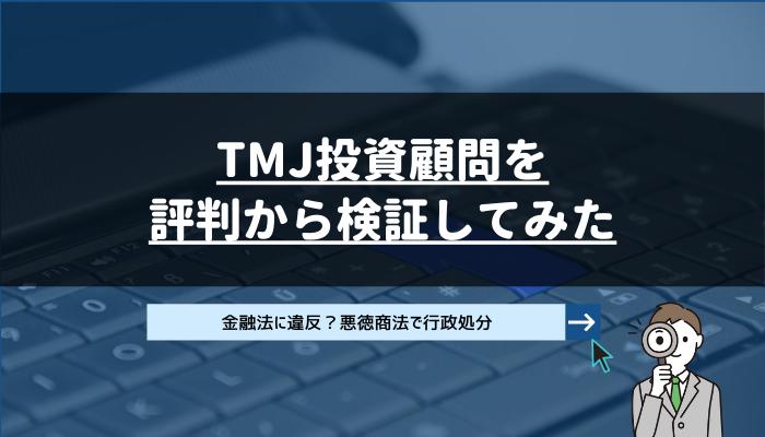 TMJ投資顧問を評判から検証