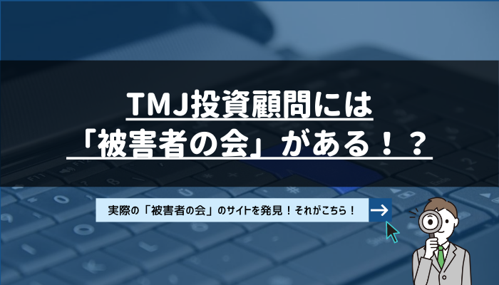 TMJ投資顧問の被害者の会