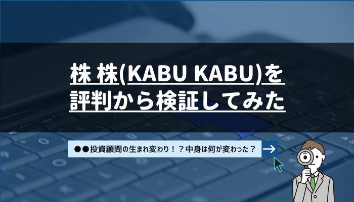 株株(KABU KABU)を評判から検証
