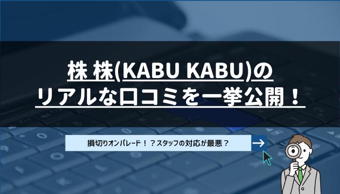 株株(KABU KABU)の口コミ評判