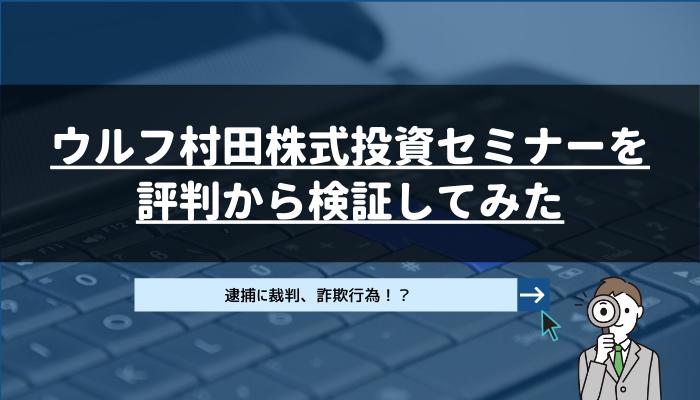 ウルフ村田株式投資セミナーを評判から検証