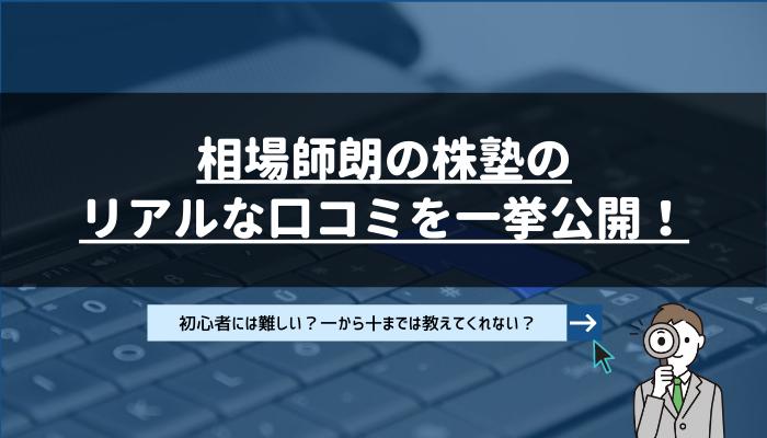 相場師朗の株塾の口コミ評判