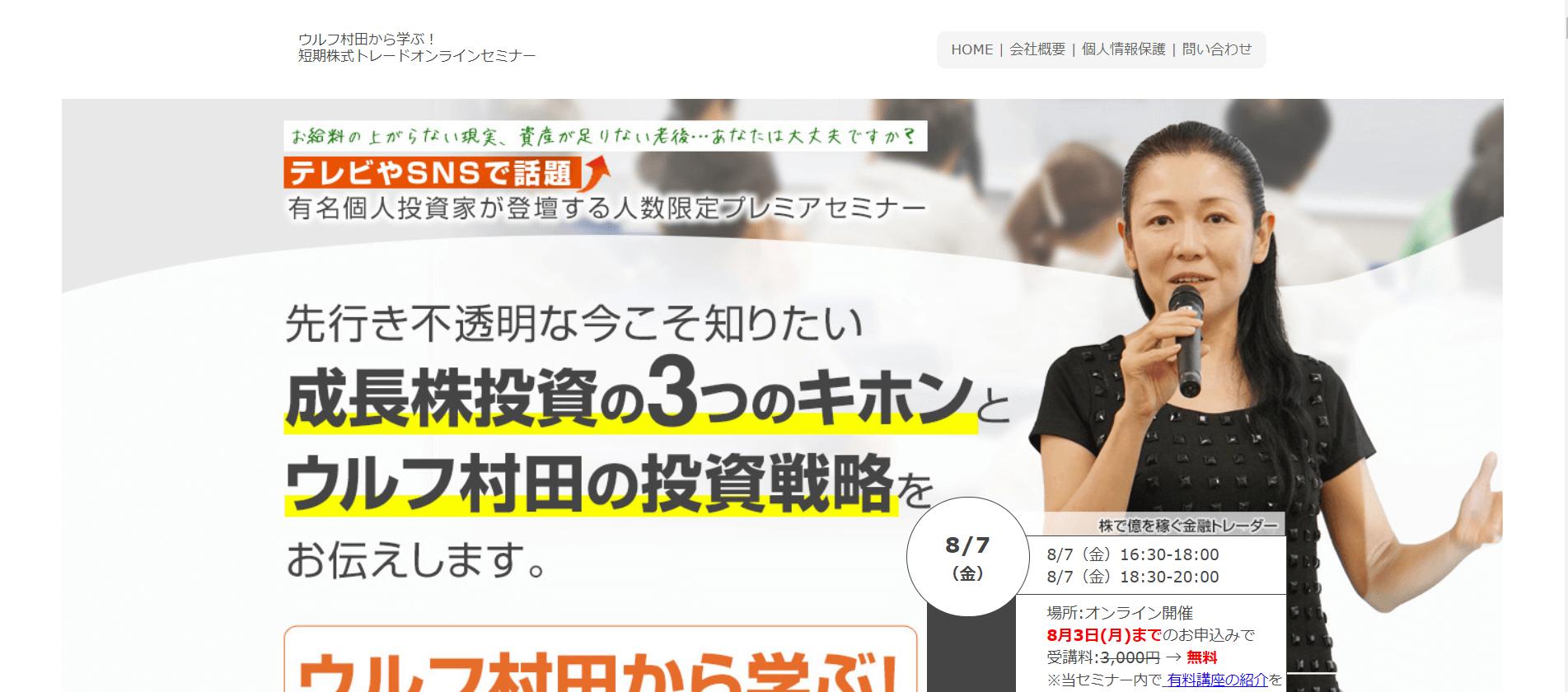 ウルフ村田から学ぶ!短期株式トレードオンラインセミナー