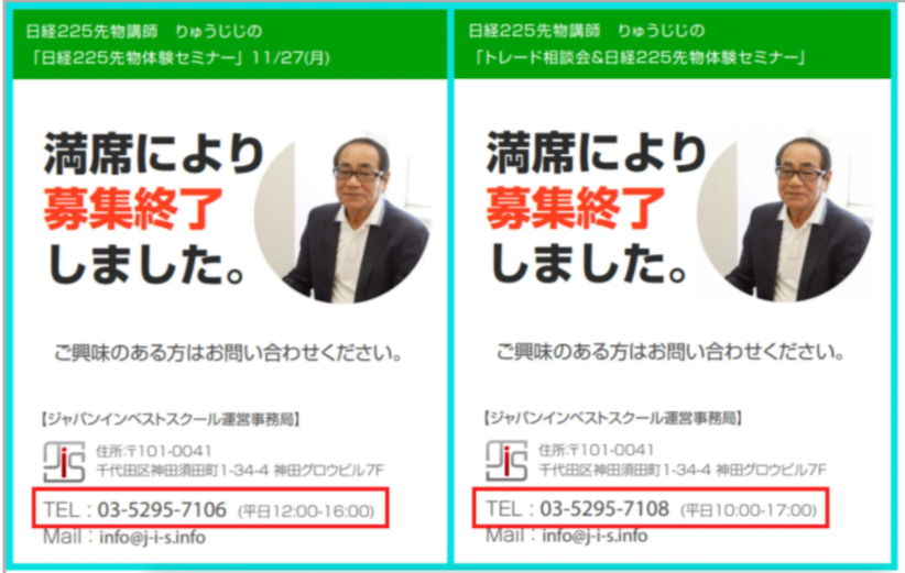 ジャパンインベストメントスクールの会社は怪しい?