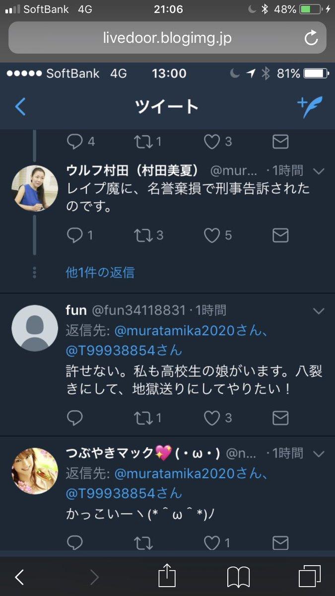 ウルフ村田の裁判