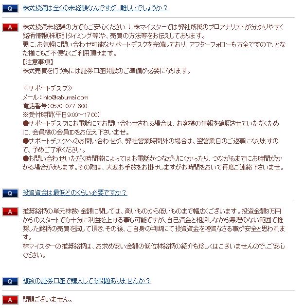 株マイスターの無料情報