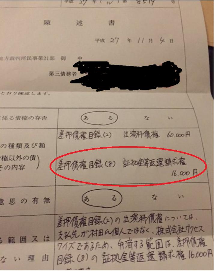ウルフ村田の資産2億円は嘘?