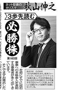 株マイスター秋山伸之は怪しい?