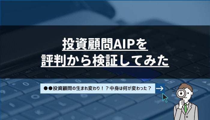 投資顧問AIPを評判から検証