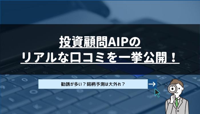 投資顧問AIPの口コミ