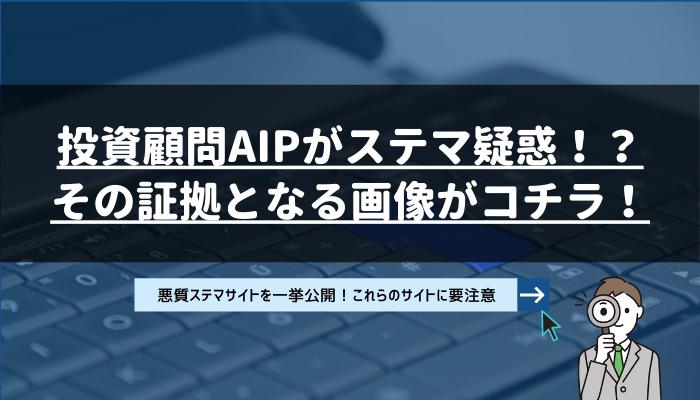 投資顧問AIPのステマ疑惑
