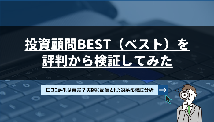 BEST(ベスト)を評判から検証