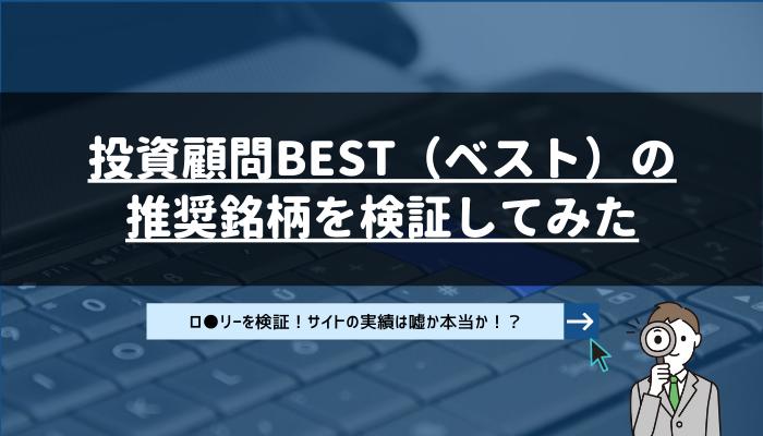 BEST(ベスト)の推奨銘柄を検証