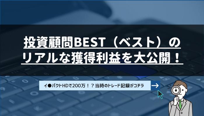 BEST(ベスト)のリアルな獲得利益を大公開