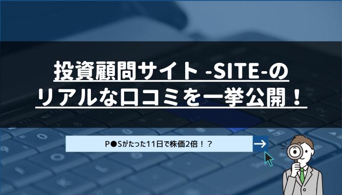 サイト -SITE-の口コミ評判