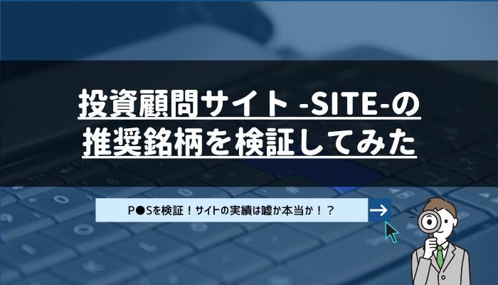 サイト -SITE-の推奨銘柄を検証