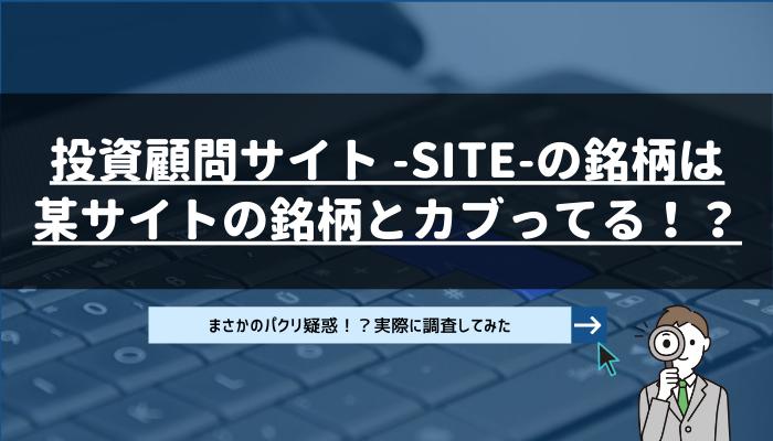 サイト -SITE-と他の投資顧問を比較