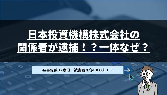 日本投資機構株式会社の関係者が逮捕?