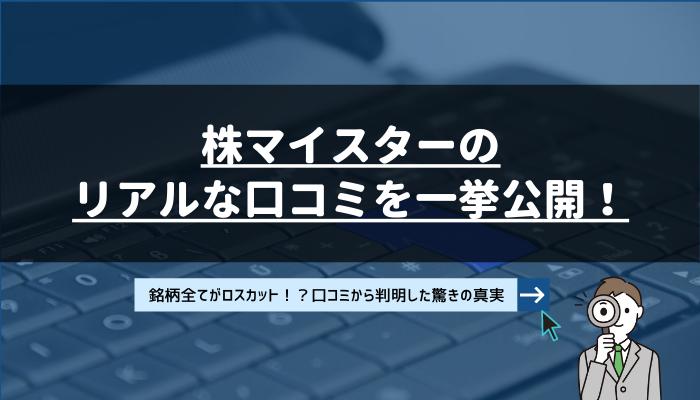 株マイスターの口コミ評判
