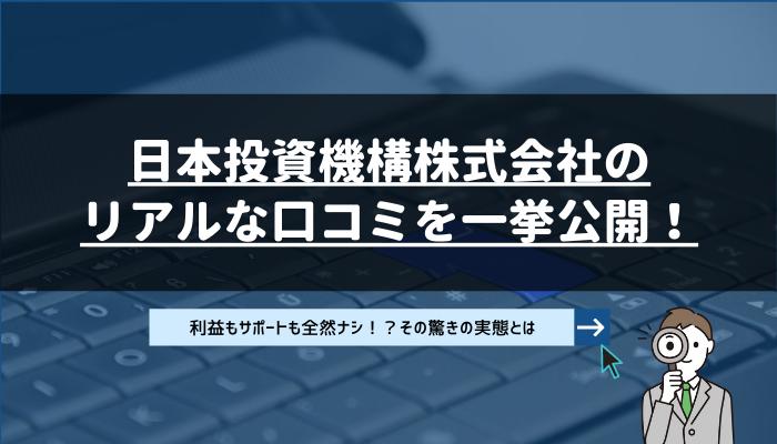 日本投資機構株式会社の口コミ評判