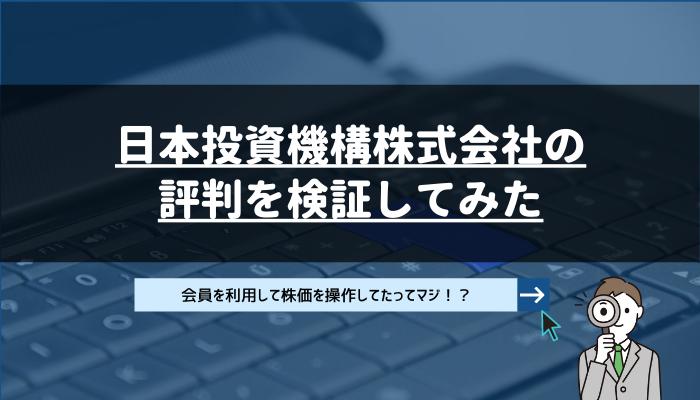 日本投資機構株式会社を評判から検証