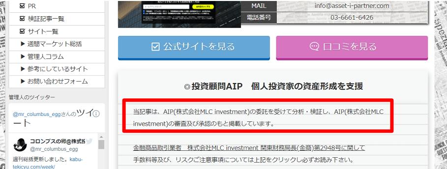 投資顧問AIPステマ疑惑
