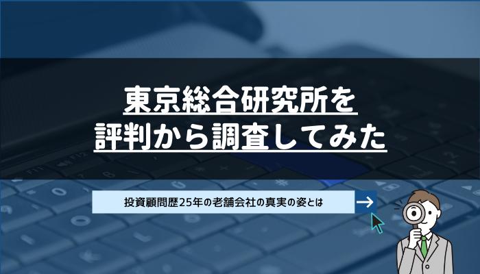 東京総合研究所を評判から検証
