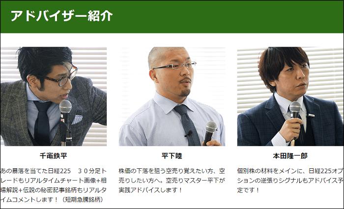 暁投資顧問のアナリスト