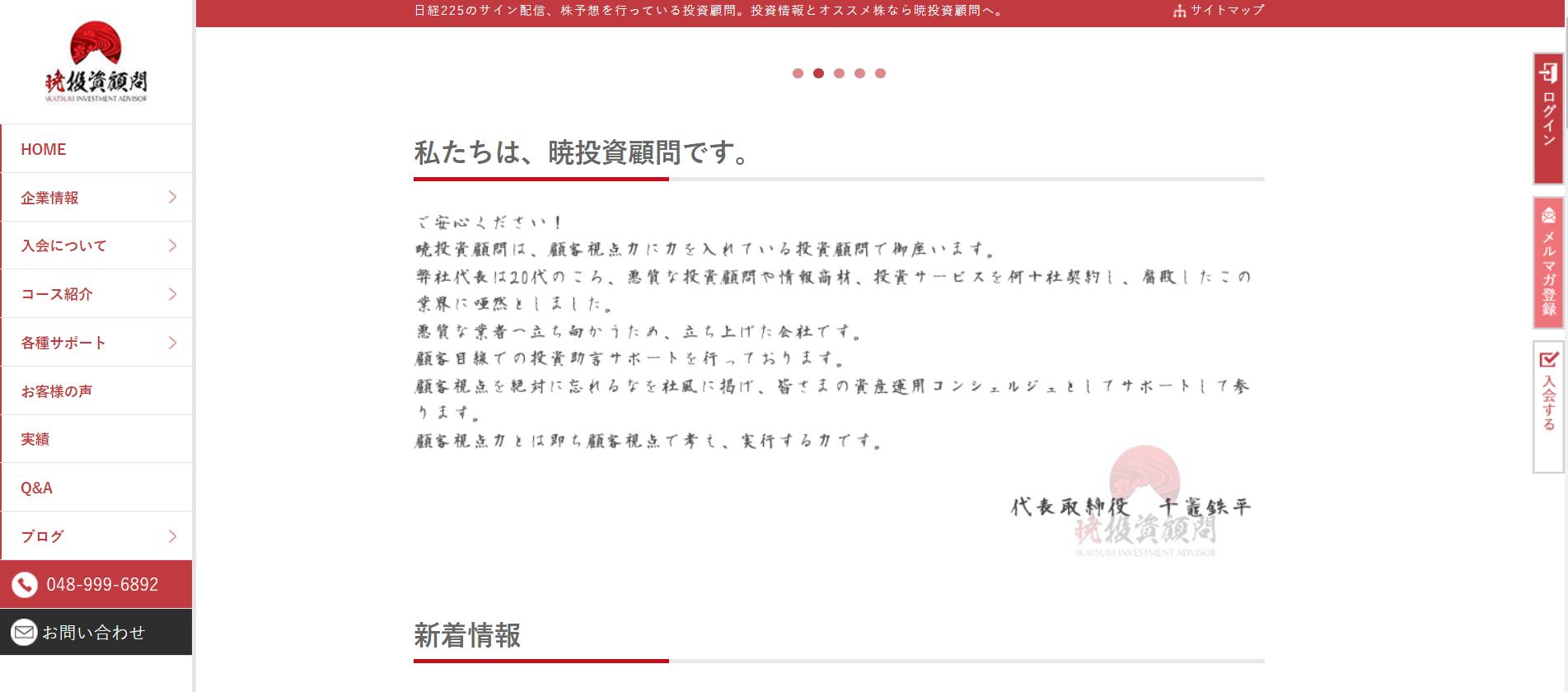 暁投資顧問