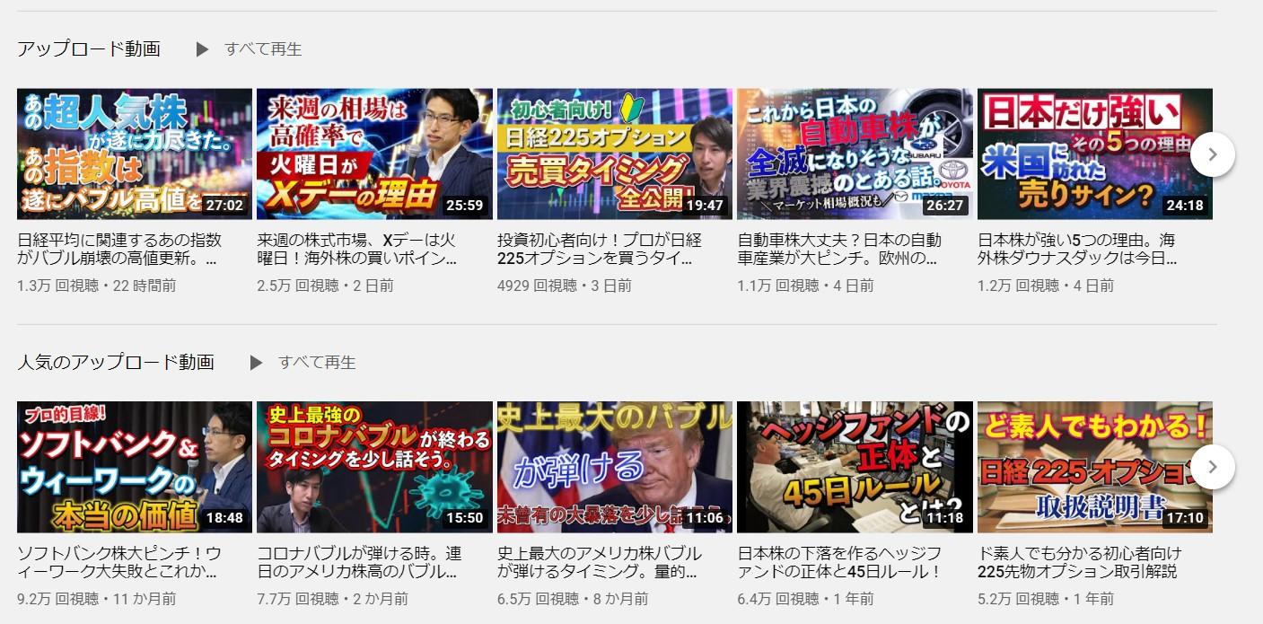 暁投資顧問YouTube