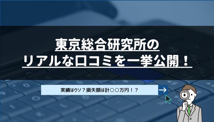東京総合研究所の口コミ評判