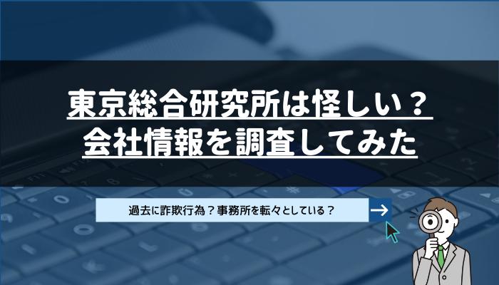 東京総合研究所は怪しい?