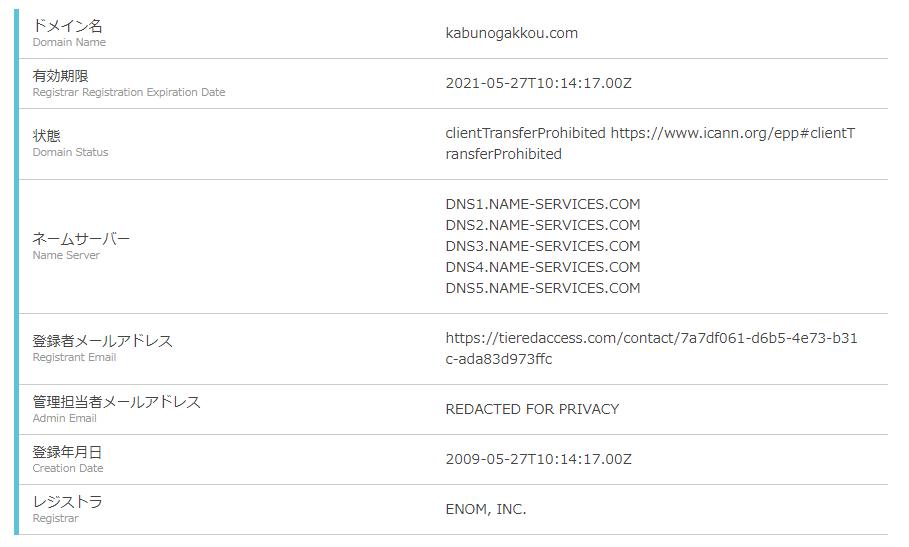 株の学校ドットコムドメイン