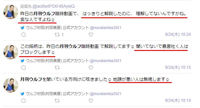 ウルフ村田のTwitter