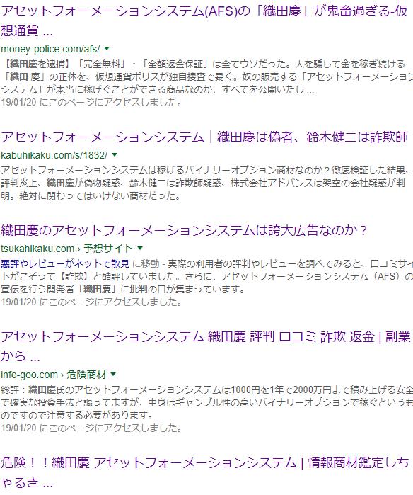 アセットフォーメーションシステムの織田慶