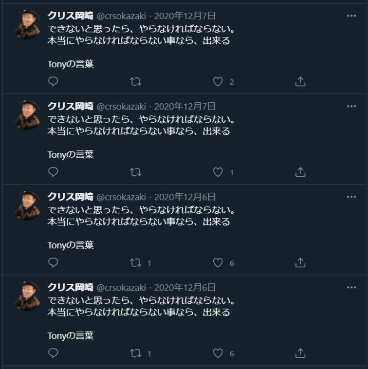 クリス岡崎Twitter