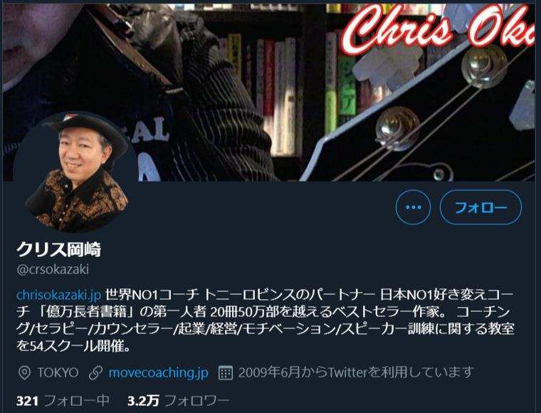 クリス岡崎のTwitter