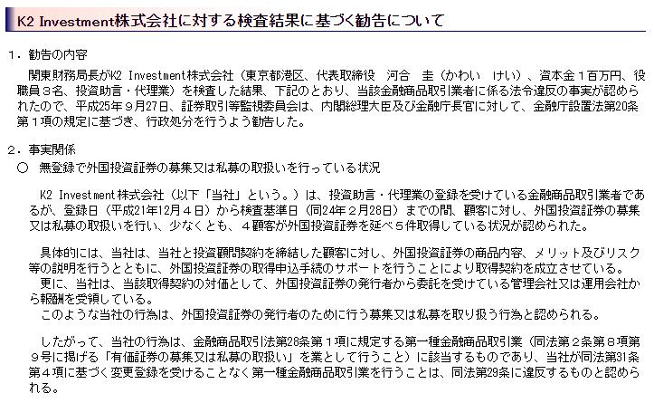 資産運用ホームページの行政処分