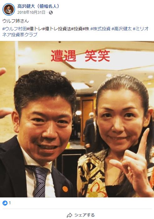 高沢健太とウルフ村田