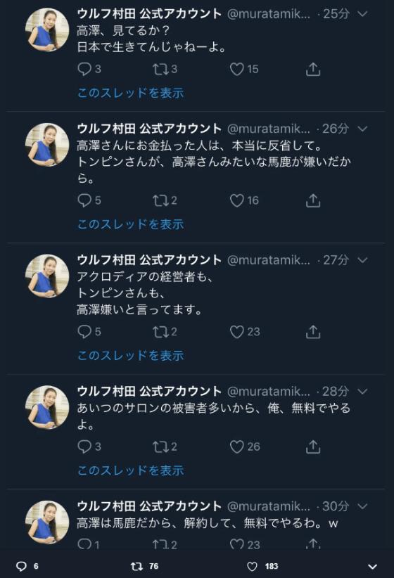 高沢健太がウルフ村田を裏切る