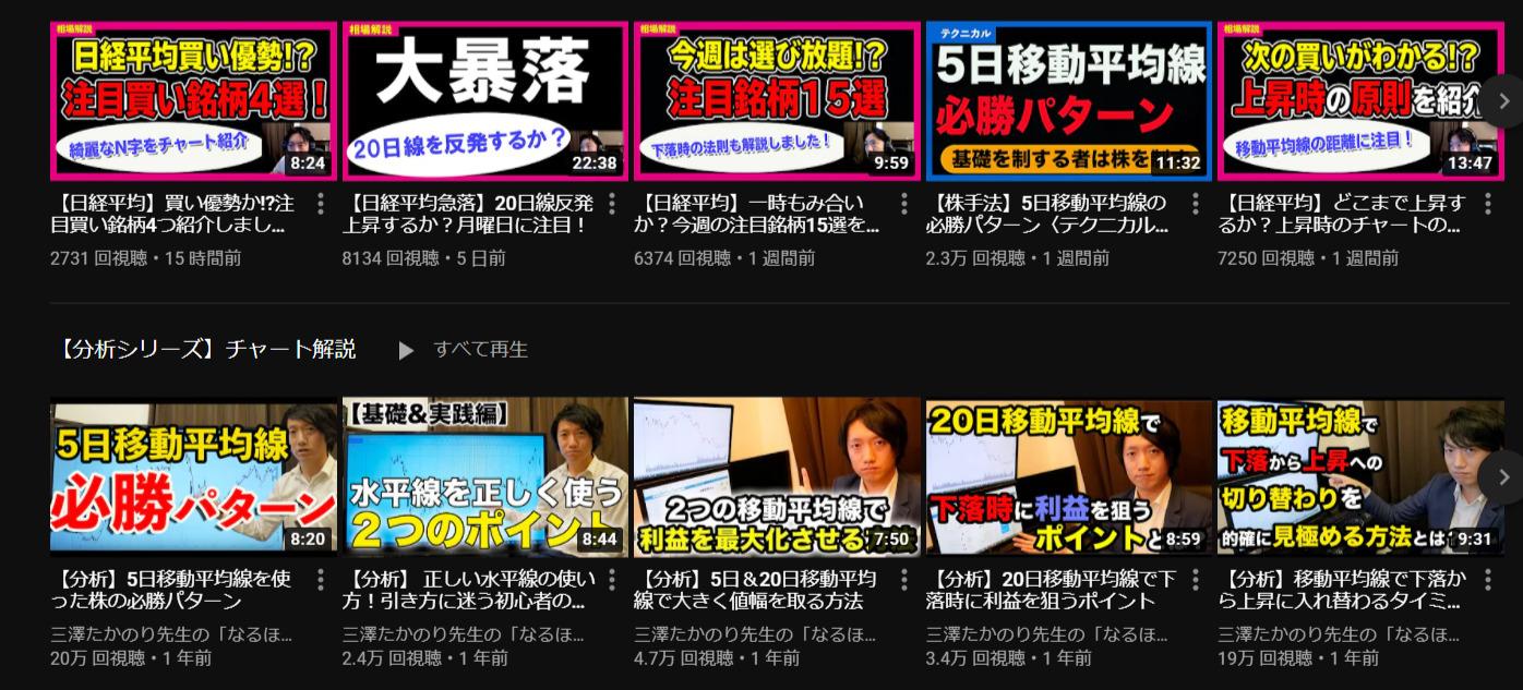 三澤たかのり先生の「なるほど株大学-」-YouTube