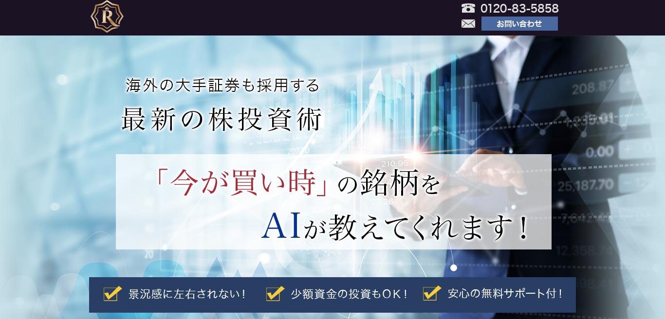 ウハウハ株式情報サイト-Rich〜リッチ〜