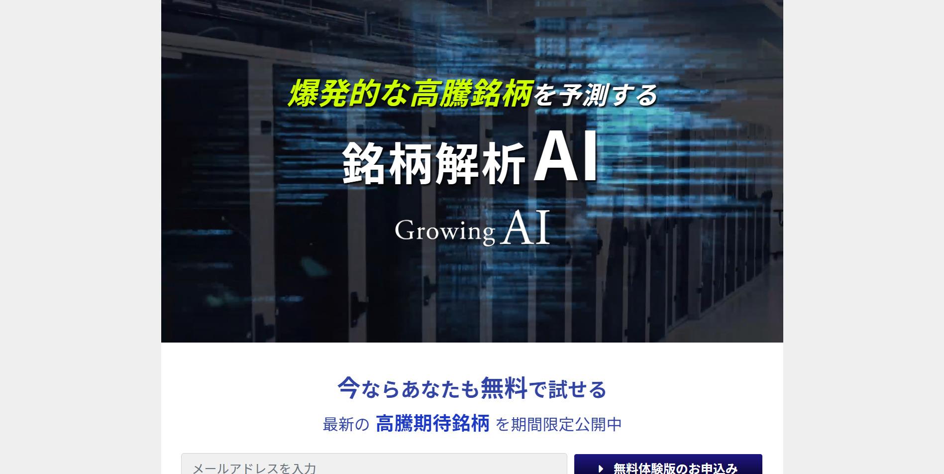 Growing-AI