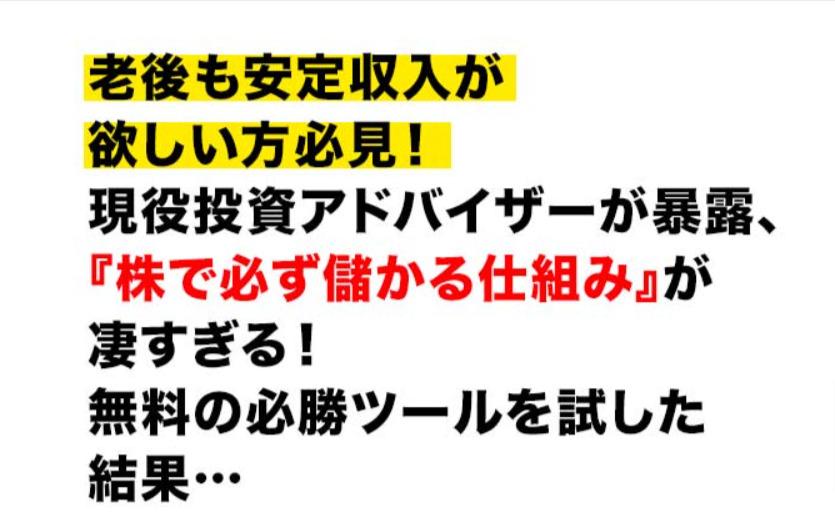 大岩川源太の「源太流先乗り投資法」の公式サイト
