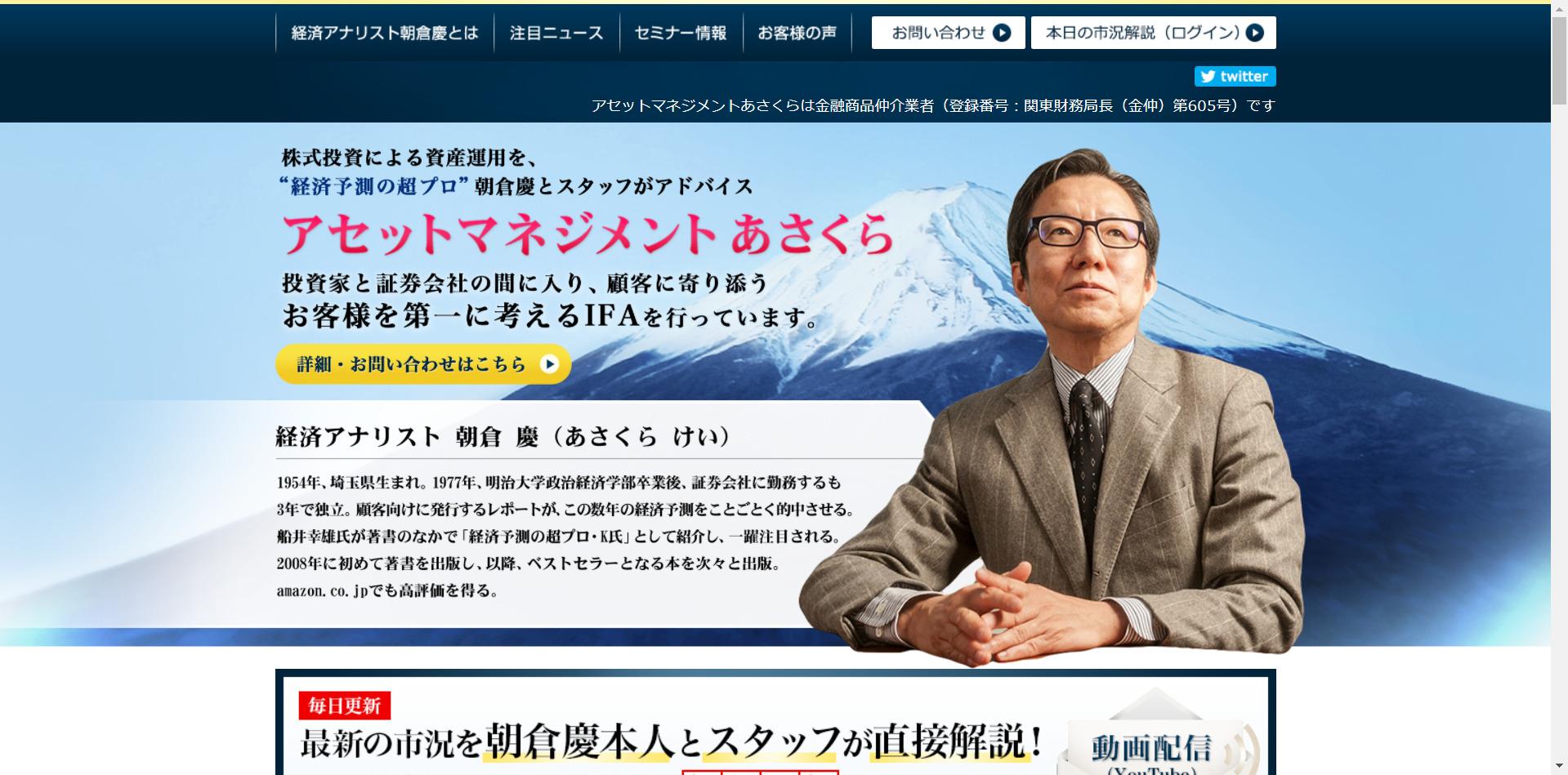 評判の悪い朝倉慶の株式会社アセットマネジメントあさくら
